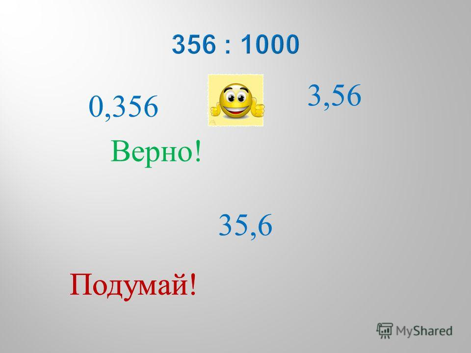35,6 0,356 3,56 Подумай ! Верно !