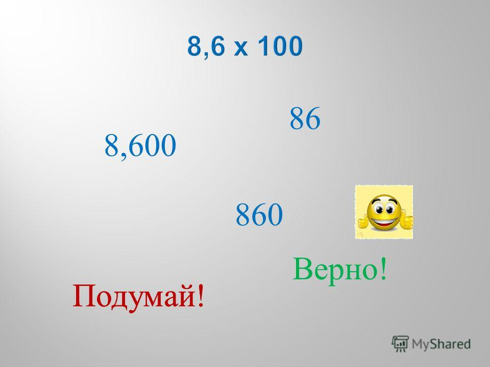 8,600 860 86 Подумай ! Верно !