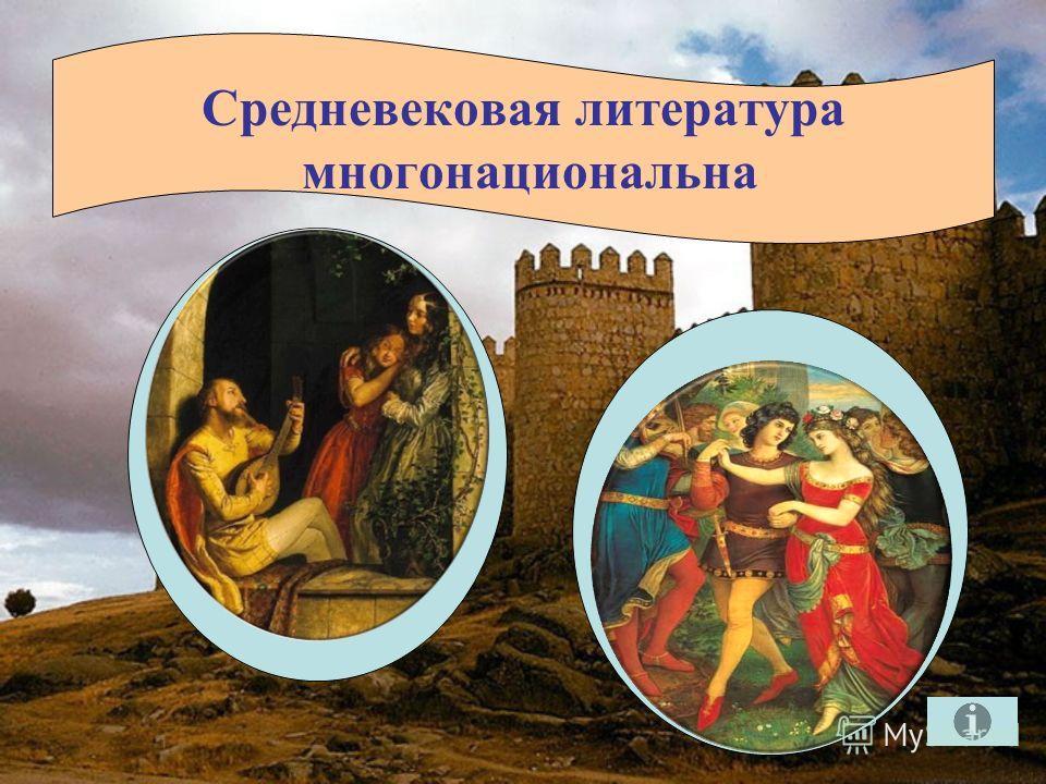 Средневековая литература многонациональна Французская поэзия трубадуров Немецкая поэзия миннезингеров