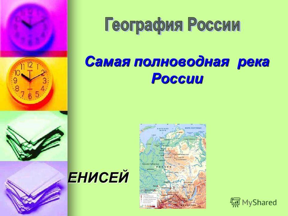 Самая полноводная река России ЕНИСЕЙ