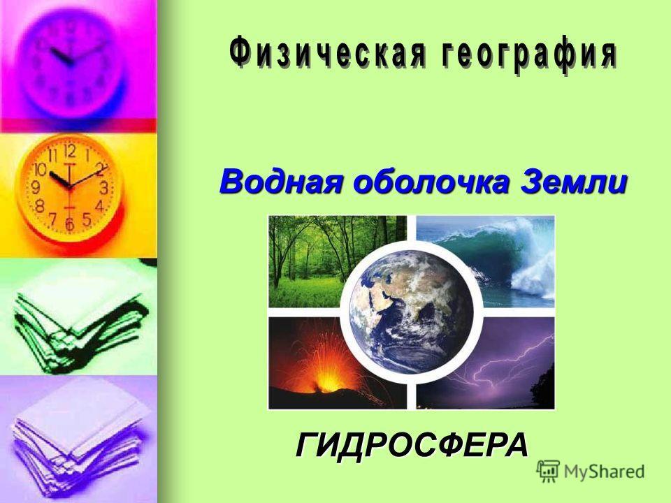 Водная оболочка Земли ГИДРОСФЕРА