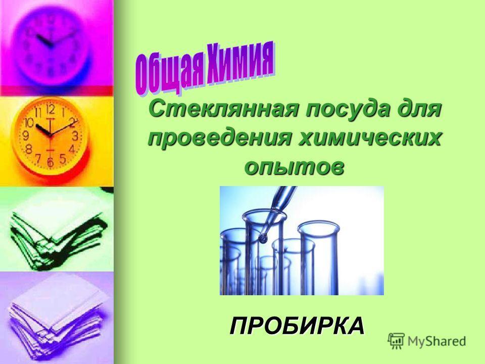 Стеклянная посуда для проведения химических опытов ПРОБИРКА
