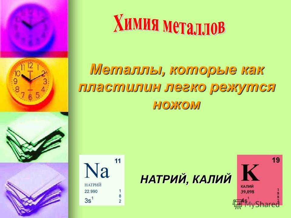 Металлы, которые как пластилин легко режутся ножом НАТРИЙ, КАЛИЙ