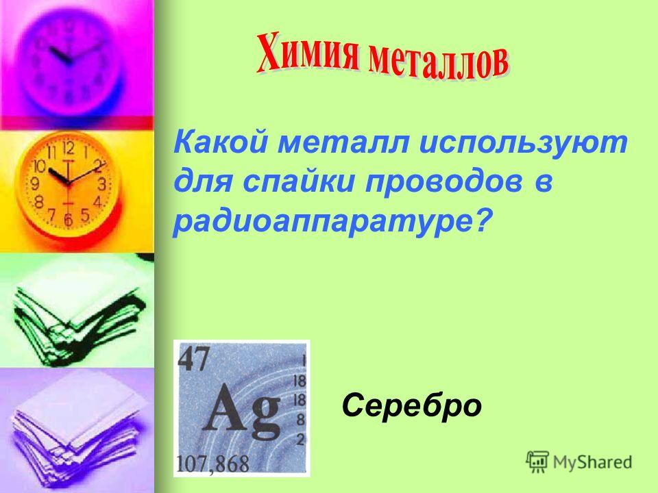 Какой металл используют для спайки проводов в радиоаппаратуре? Серебро