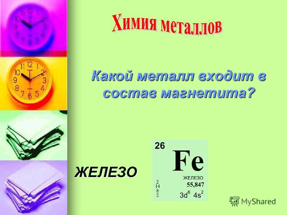 Какой металл входит в состав магнетита? ЖЕЛЕЗО