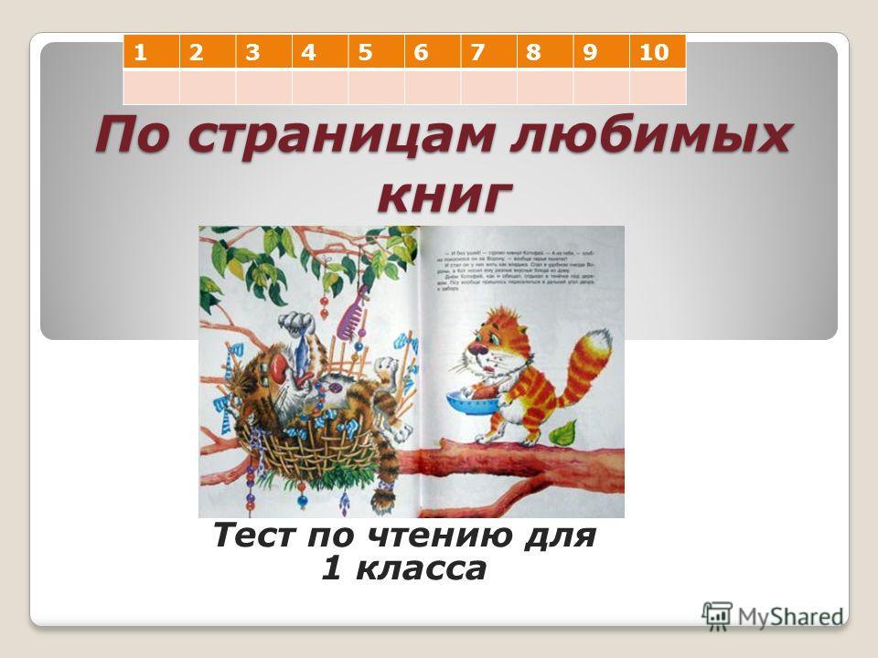 По страницам любимых книг Тест по чтению для 1 класса 12345678910
