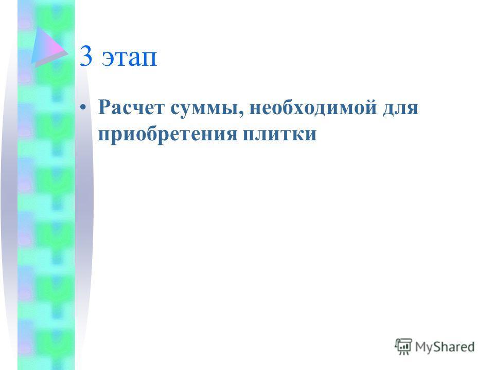 3 этап Расчет суммы, необходимой для приобретения плитки