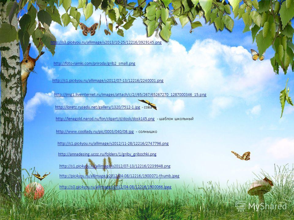 http://loretz.rusedu.net/gallery/1320/7512-1. jpg http://img1.liveinternet.ru/images/attach/c/0//63/370/63370103_1283114486_17. png http://s1.pic4you.ru/allimage/y2012/11-28/12216/2747742. png http://s1.pic4you.ru/allimage/y2012/11-28/12216/2747697.