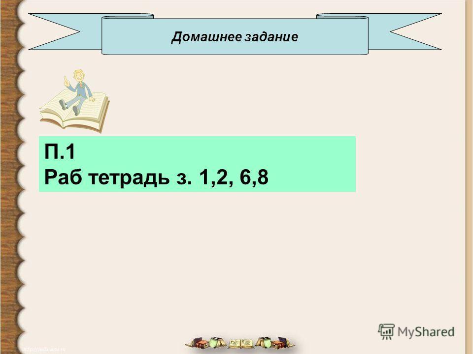 Домашнее задание П.1 Раб тетрадь з. 1,2, 6,8