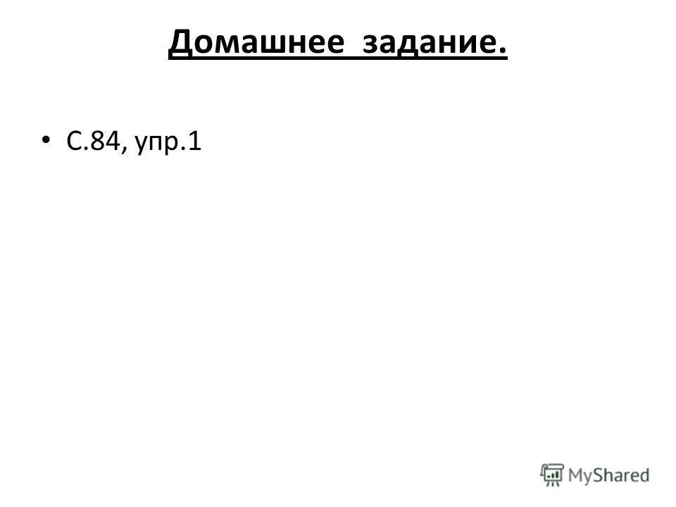 Домашнее задание. С.84, упр.1