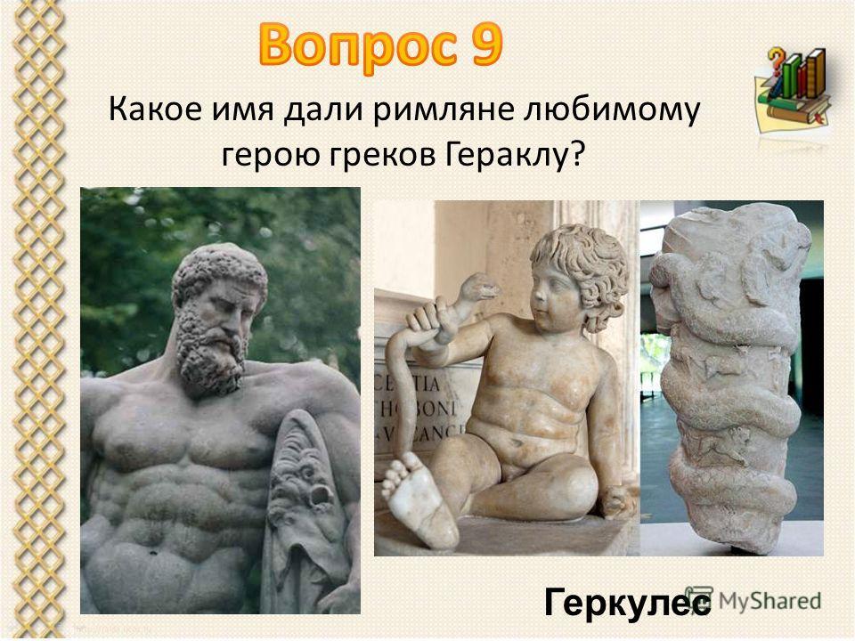 Какое имя дали римляне любимому герою греков Гераклу? Геркулес