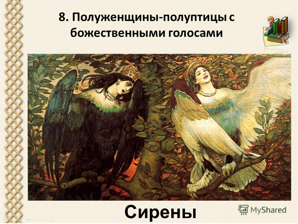 8. Полуженщины-полуптицы с божественными голосами Сирены