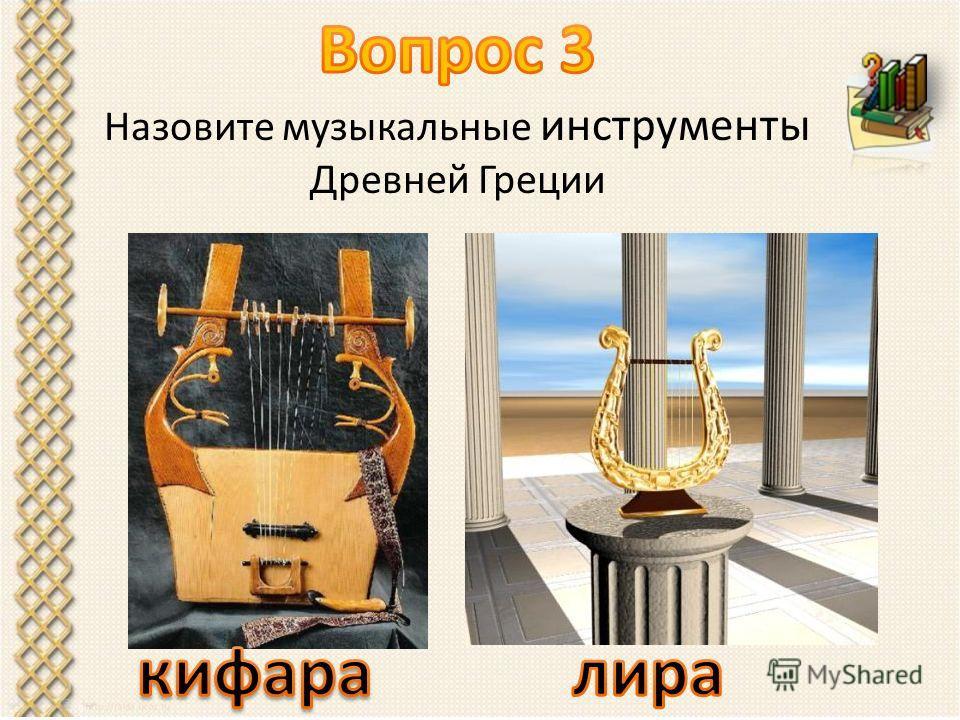 Назовите музыкальные инструменты Древней Греции