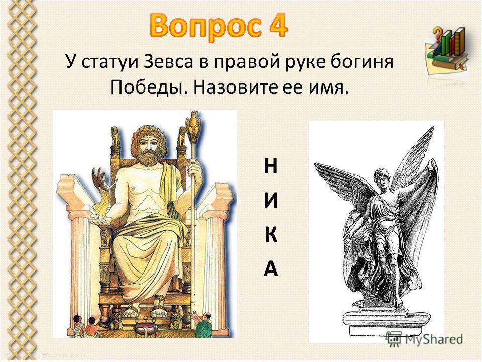 У статуи Зевса в правой руке богиня Победы. Назовите ее имя.