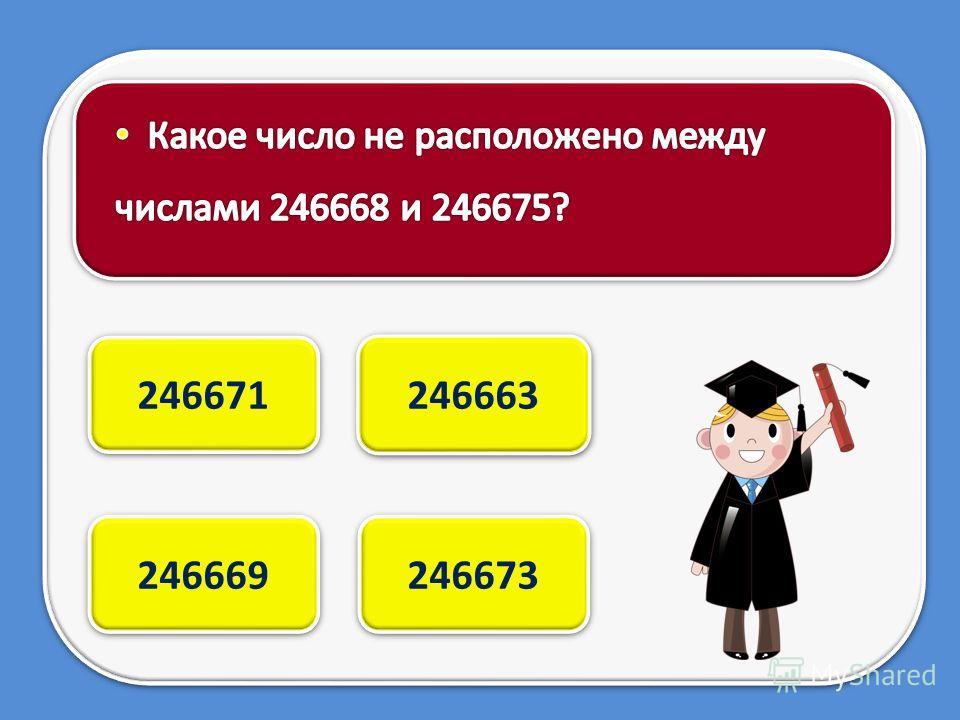 246663 246671 246669 246673