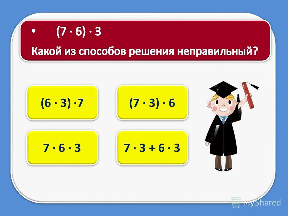 7 3 + 6 3 (6 3) 7 (7 3) 6 7 6 3