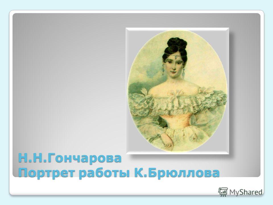 Н.Н.Гончарова Портрет работы К.Брюллова