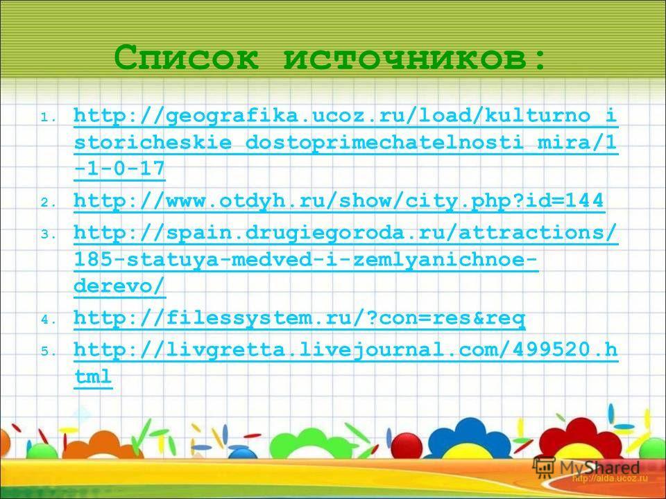 Список источников: 1. 1. http://geografika.ucoz.ru/load/kulturno_i storicheskie_dostoprimechatelnosti_mira/1 -1-0-17 http://geografika.ucoz.ru/load/kulturno_i storicheskie_dostoprimechatelnosti_mira/1 -1-0-17 2. 2. http://www.otdyh.ru/show/city.php?i