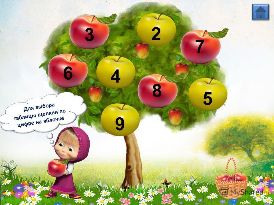 4 3 2 8 5 6 7 9 Для выбора таблицы щелкни по цифре на яблочке