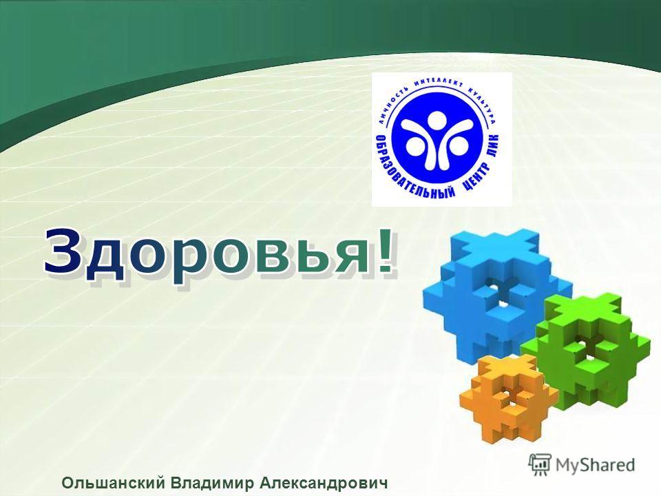 Ольшанский Владимир Александрович