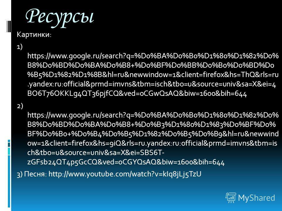 Ресурсы Картинки: 1) https://www.google.ru/search?q=%D0%BA%D0%B0%D1%80%D1%82%D0% B8%D0%BD%D0%BA%D0%B8+%D0%BF%D0%BB%D0%B0%D0%BD%D0 %B5%D1%82%D1%8B&hl=ru&newwindow=1&client=firefox&hs=ThQ&rls=ru.yandex:ru:official&prmd=imvns&tbm=isch&tbo=u&source=univ&