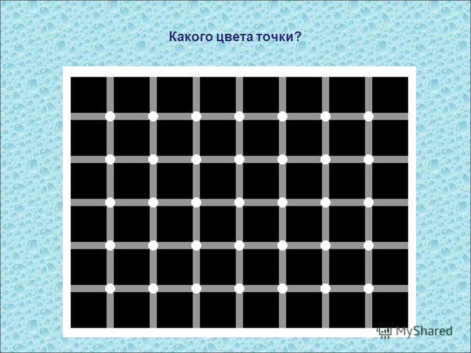 Какого цвета точки?