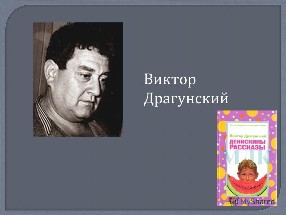 Виктор Драгунский