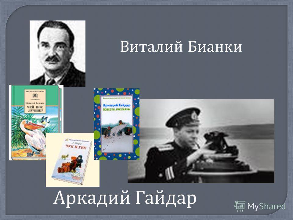 Аркадий Гайдар Виталий Бианки