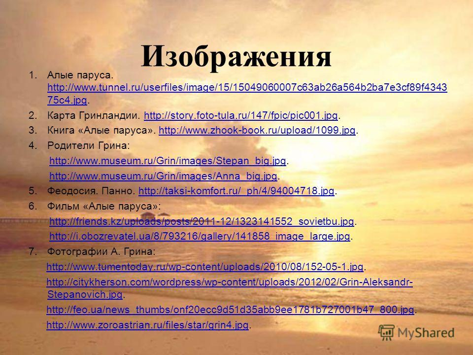 Изображения 1. Алые паруса. http://www.tunnel.ru/userfiles/image/15/15049060007c63ab26a564b2ba7e3cf89f4343 75c4.jpg. http://www.tunnel.ru/userfiles/image/15/15049060007c63ab26a564b2ba7e3cf89f4343 75c4. jpg 2. Карта Гринландии. http://story.foto-tula.
