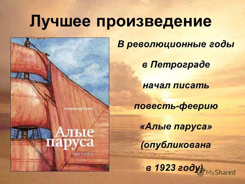 Лучшее произведение В революционные годы в Петрограде начал писать повесть-феерию «Алые паруса» (опубликована в 1923 году).