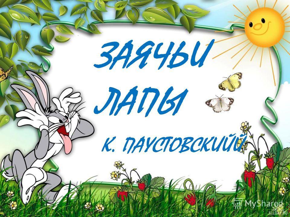 ЗАЯЧЬИ ЛАПЫ К. ПАУСТОВСКИЙЙ