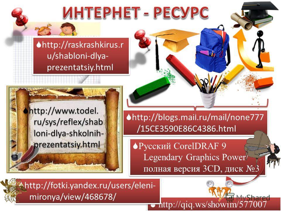 http://qiq.ws/showim/577007 Русский CorelDRAF 9 Legendary Graphics Power/ полная версия 3CD, диск 3 http://fotki.yandex.ru/users/eleni- mironya/view/468678/ http://blogs.mail.ru/mail/none777 /15CE3590E86C4386. html http://raskrashkirus.r u/shabloni-d
