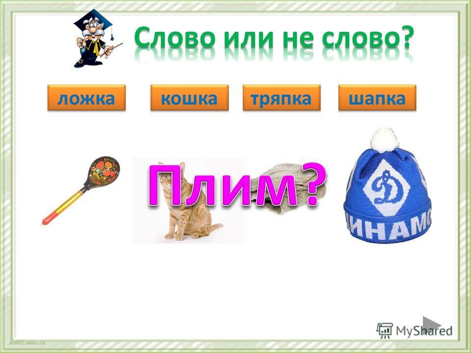 «Язык до Киева доведёт» «Держать язык за зубами» «Что на уме, то и на языке»