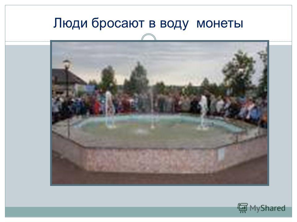 Люди бросают в воду монеты