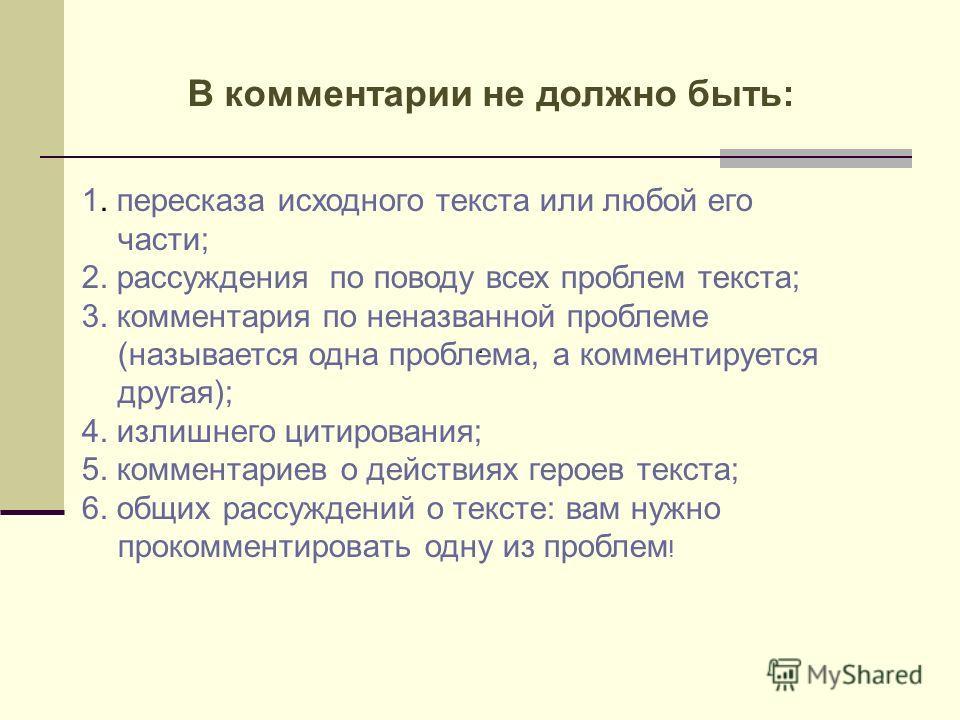 . 1. пересказа исходного текста или любой его части; 2. рассуждения по поводу всех проблем текста; 3. комментария по неназванной проблеме (называется одна проблема, а комментируется другая); 4. излишнего цитирования; 5. комментариев о действиях герое