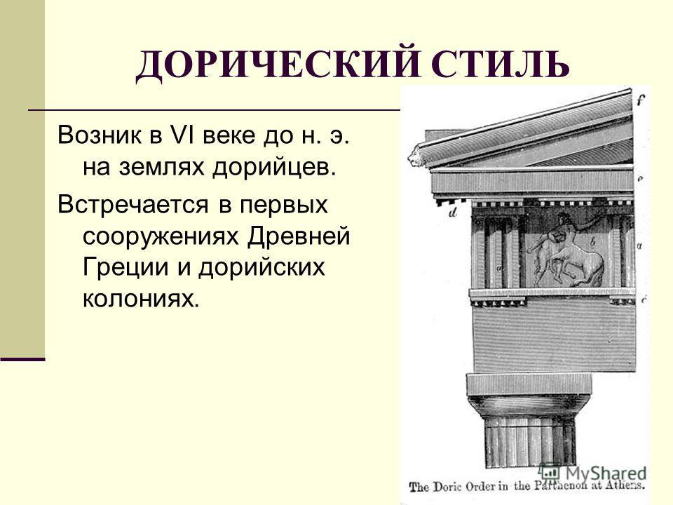 ДОРИЧЕСКИЙ СТИЛЬ Возник в VI веке до н. э. на землях дорийцев. Встречается в первых сооружениях Древней Греции и дорийских колониях.