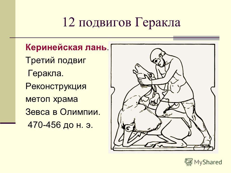 12 подвигов Геракла Керинейская лань. Третий подвиг Геракла. Реконструкция метоп храма Зевса в Олимпии. 470-456 до н. э.