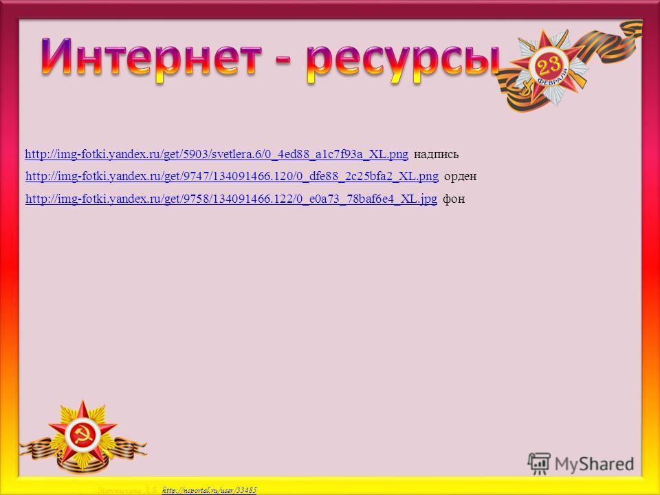 Матюшкина А.В. http://nsportal.ru/user/33485http://nsportal.ru/user/33485 http://img-fotki.yandex.ru/get/5903/svetlera.6/0_4ed88_a1c7f93a_XL.pnghttp://img-fotki.yandex.ru/get/5903/svetlera.6/0_4ed88_a1c7f93a_XL.png надпись http://img-fotki.yandex.ru/
