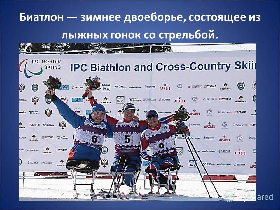 Биатлон зимнее двоеборье, состоящее из лыжных гонок со стрельбой.