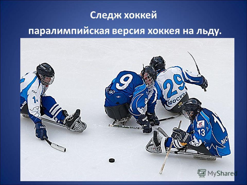 Следж хоккей параолимпийская версия хоккея на льду.