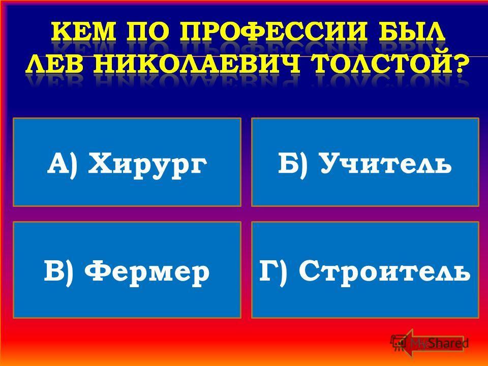 А) ХирургБ) Учитель В) ФермерГ) Строитель Назад