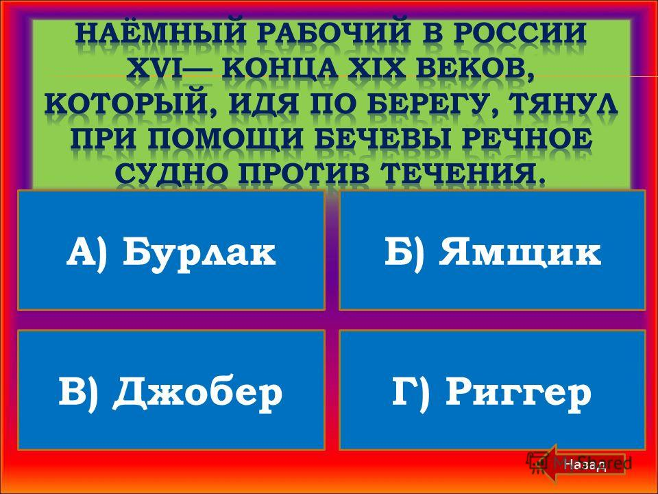 А) БурлакБ) Ямщик В) ДжоберГ) Риггер Назад