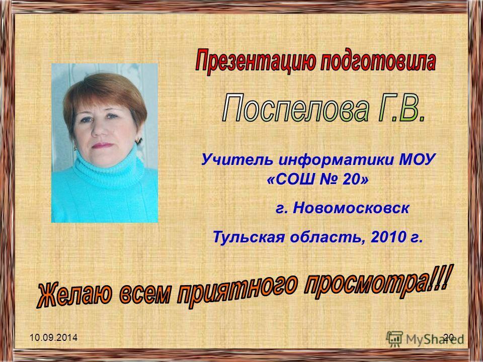 10.09.201419 Источники: 1.Информатика: Учебник для 7 класса / Л. Л. Босова. – М.: БИНОМ. Лаборатория знаний, 2009. - 229 с., ISBN : 978-5-9963-0092-1 2.http://www.lit.msu.ru/ru/new/study (графики, схемы)http://www.lit.msu.ru/ru/new/study 3.http://ima