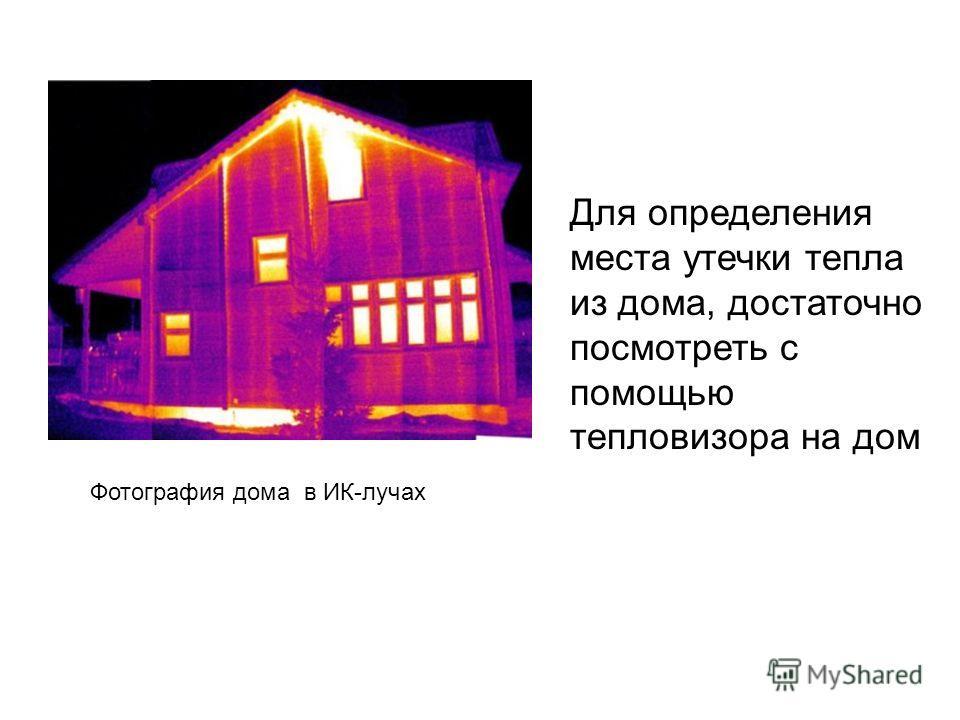Человеческий глаз не в состоянии видеть в этой части спектра, но мы можем чувствовать тепло. В инфракрасном спектре есть область с длинами волн примерно от 7 до 14 мкм(так называемая длинноволновая часть инфракрасного диапазона), оказывающая на орган