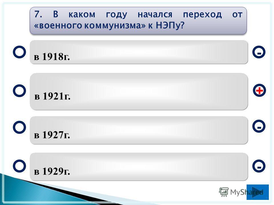 1549 г. 1613 г. 1682 г. 1711 г. - - + - 6. В каком году Земский собор избрал царём Михаила Романова?
