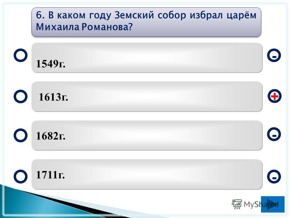 1961 г. 1991 г. 1975 г. 1997 г. - - + - 5. Какая из перечисленных дат связана с участием СССР в подписании Заключительного акта Совещания по безопасности и сотрудничеству в Европе?