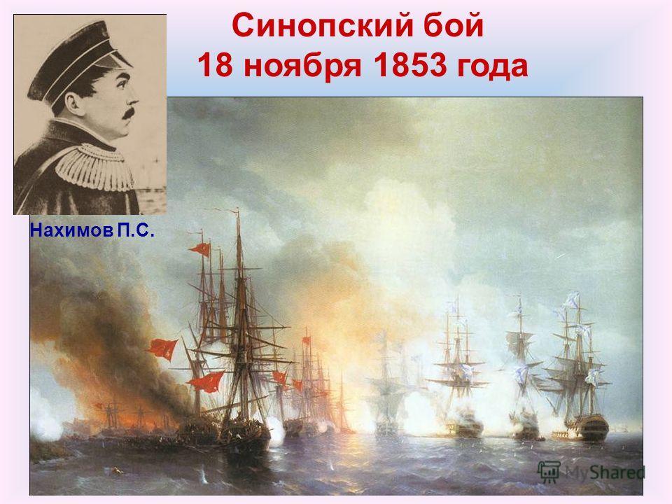 Синопский бой 18 ноября 1853 года Нахимов П.С.