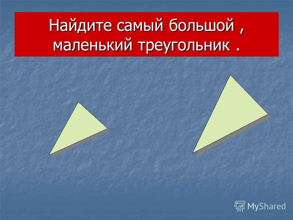 Найдите самый большой, маленький треугольник.