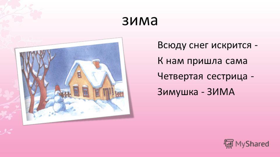 зима Всюду снег искрится - К нам пришла сама Четвертая сестрица - Зимушка - ЗИМА