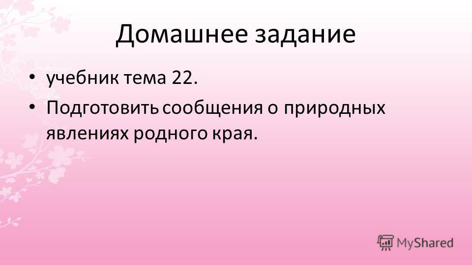 Домашнее задание учебник тема 22. Подготовить сообщения о природных явлениях родного края.
